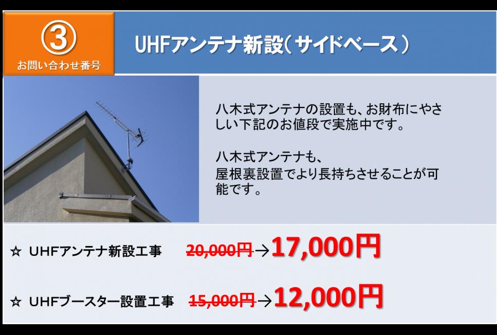 ③UHFアンテナ新設(サイドベース)17,000円、UHFブースター設置工事12,000円