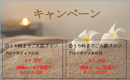 キャンペーン。15時までご入店プラン。アロマボディ70分¥4980、アロマボディ40分¥3300