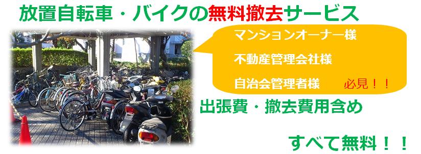 放置自転車・バイクの撤去