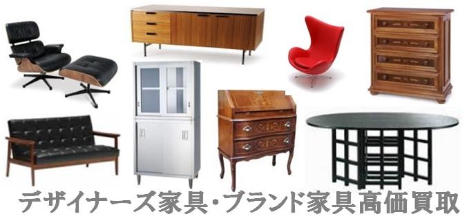デザイナーズ家具・ブランド家具買取