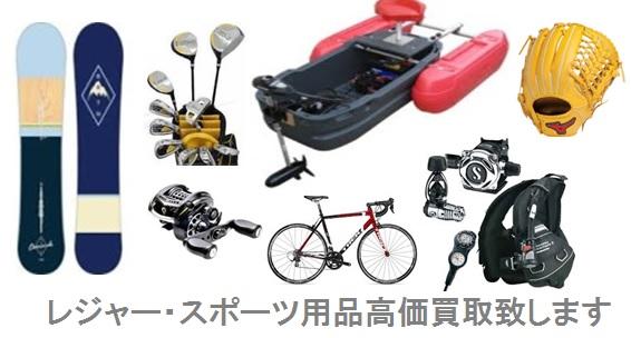 スポーツ用品・ロードバイク買取