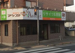 リサイクル買取専門店アシスト小平店
