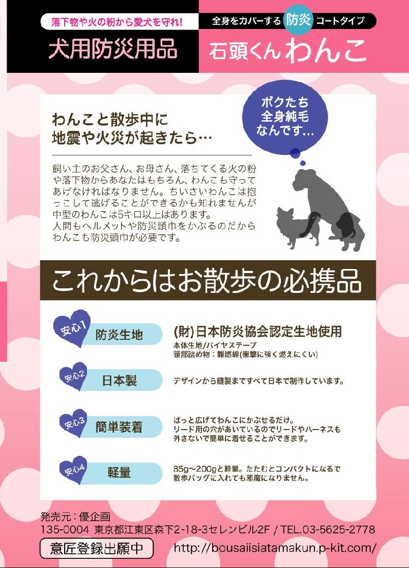 犬用防災頭巾 石頭くんわんこ