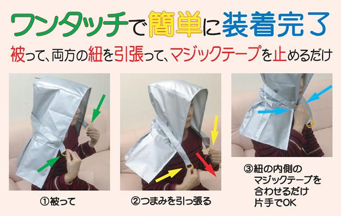ワンタッチで簡単に装着完了の防災頭巾 石頭くん