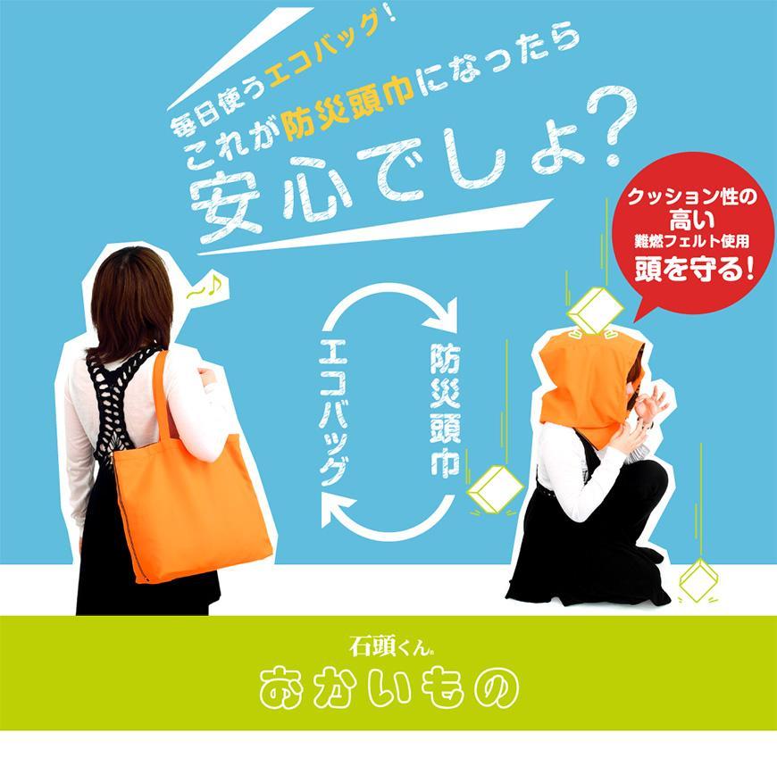 毎日使うエコバッグ これが防災頭巾になったら安心でしょ?