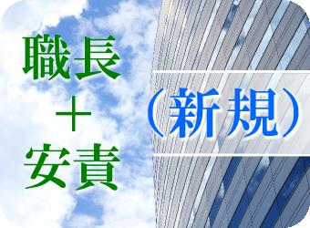 職長教育・職長安全衛生責任者教育(新規)