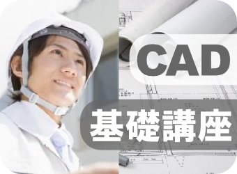 CAD基本