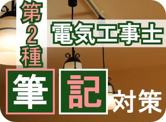 第2種電気工事士筆記対策WEB