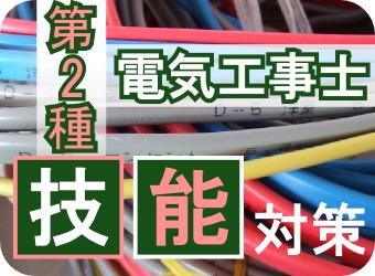 第2種電気工事士技能対策WEB