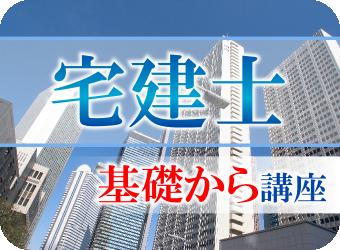 宅地建物取引(基礎から)