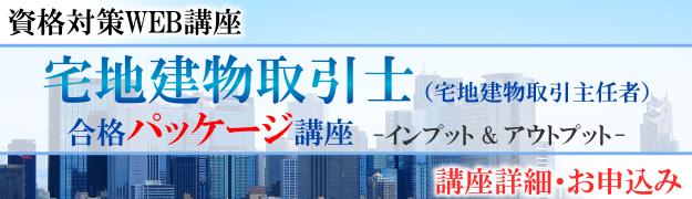 宅地建物取引士(パッケージ)WEB
