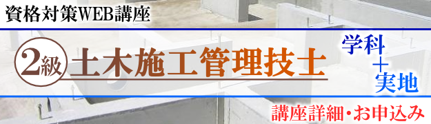 2級土木施工管理技士WEB