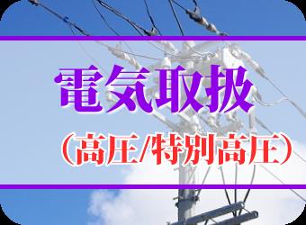 高圧・特別高圧電気特別教育