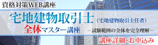 宅地建物取引士(全体)WEB
