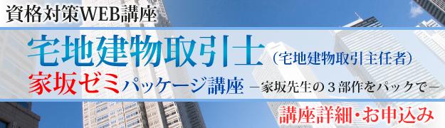 宅地建物取引士(家坂圭一)WEB