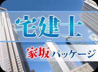 宅地建物取引士家坂パックWEB