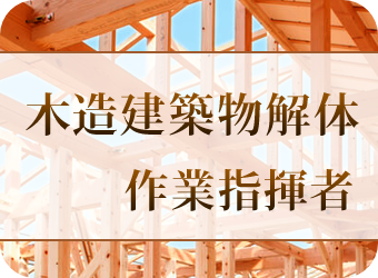 木造解体教育