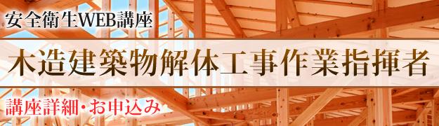 木造解体 安全衛生教育