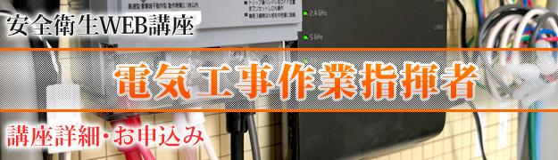 電気工事作業指揮者 安全衛生教育