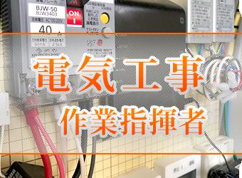 電気工事作業指揮者