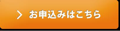 職長安全衛生責任者(新規)申込み