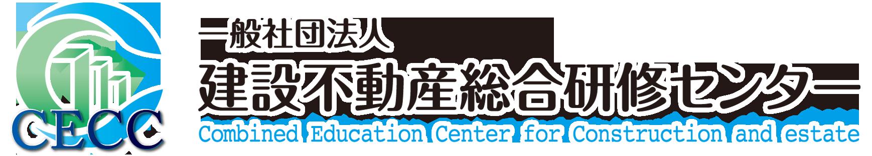 一般社団法人 建設不動産総合研修センター