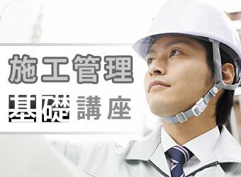 施工管理の基礎WEB