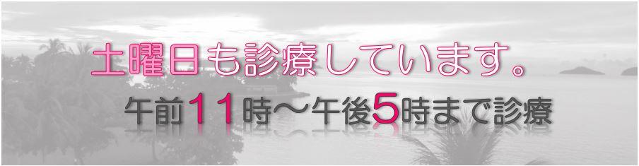 堺市で日帰りでの【中絶手術】なら竹山レディース …