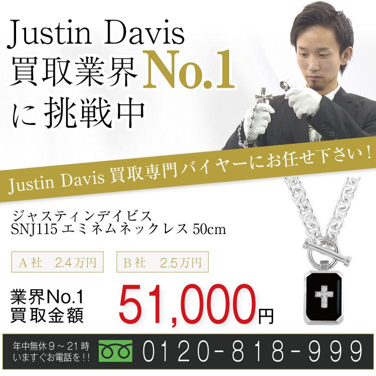ジャスティンデイビス高価買取!SNJ115エミネムネックレス50cm高額査定!お電話でのお問合せはコチラ!