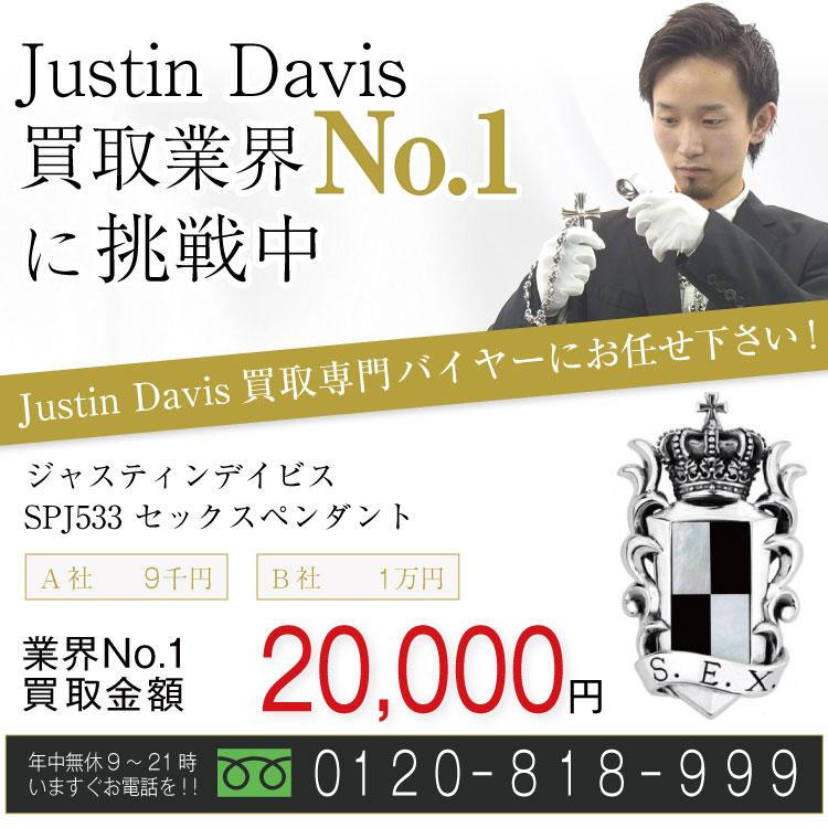 ジャスティンデイビス高価買取!SPJ533セックスペンダントトップ高額査定!お電話でのお問合せはコチラ!