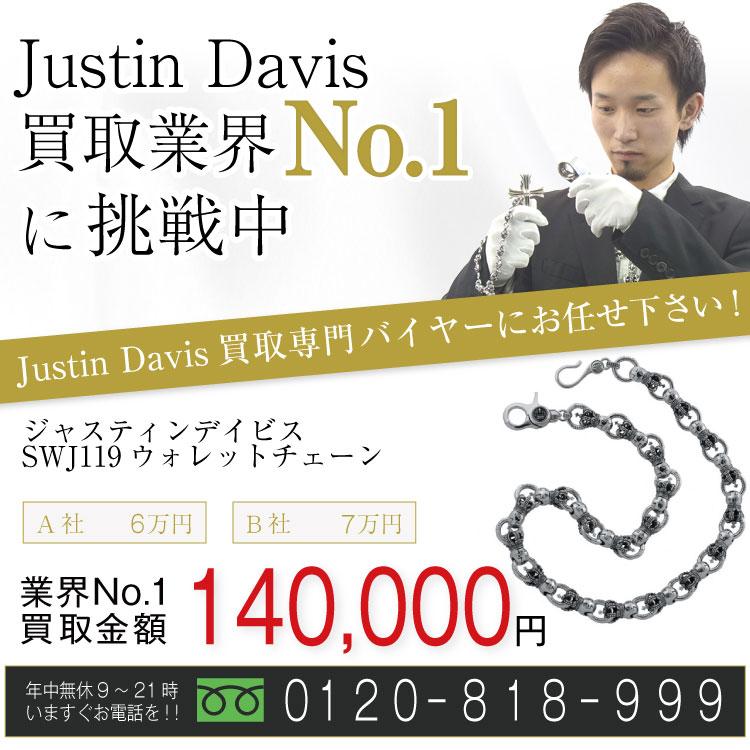 ジャスティンデイビス高価買取!SWJ119ウォレットチェーン高額査定!お電話でのお問合せはコチラ!
