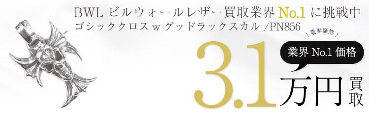 BWLゴシッククロスwithグッドラックスカルペンダント トップ / GOTHIC CROSS W/ GOOD LUCK SKULL / PN856  3.1万買取