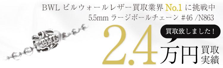 BWL5.5mmラージボールチェーン#46 /N863 2.4万買取 / 状態ランク:B 中古品-可