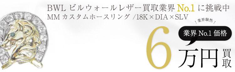 MMホースリング /18K×DIA×STERLING /ホースシュー / Mark Mahoney/カスタム 6万買取