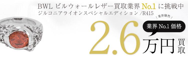 ジルコニアライオンスペシャルエディション /R415  2.6万買取