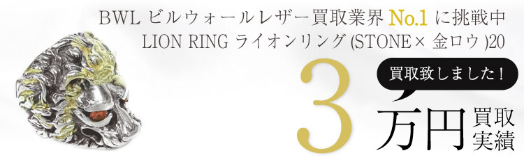 LION RING ライオンリング(STONE×金ロウ)20 3万買取 / 状態ランク:B 中古品-可
