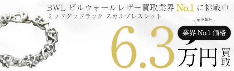 ミッドグッドラック スカルブレスレット / MID GOOD LUCK SKULL BRACELET   6.3万買取