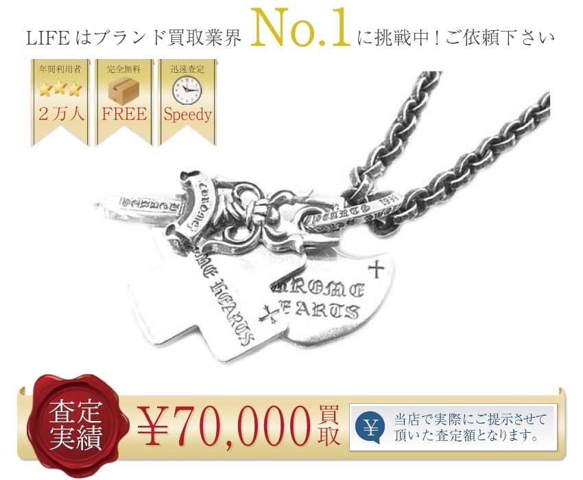 クロムハーツ高価買取!3トリンケッツ w/ペーパーチェーン 61cm高額査定!