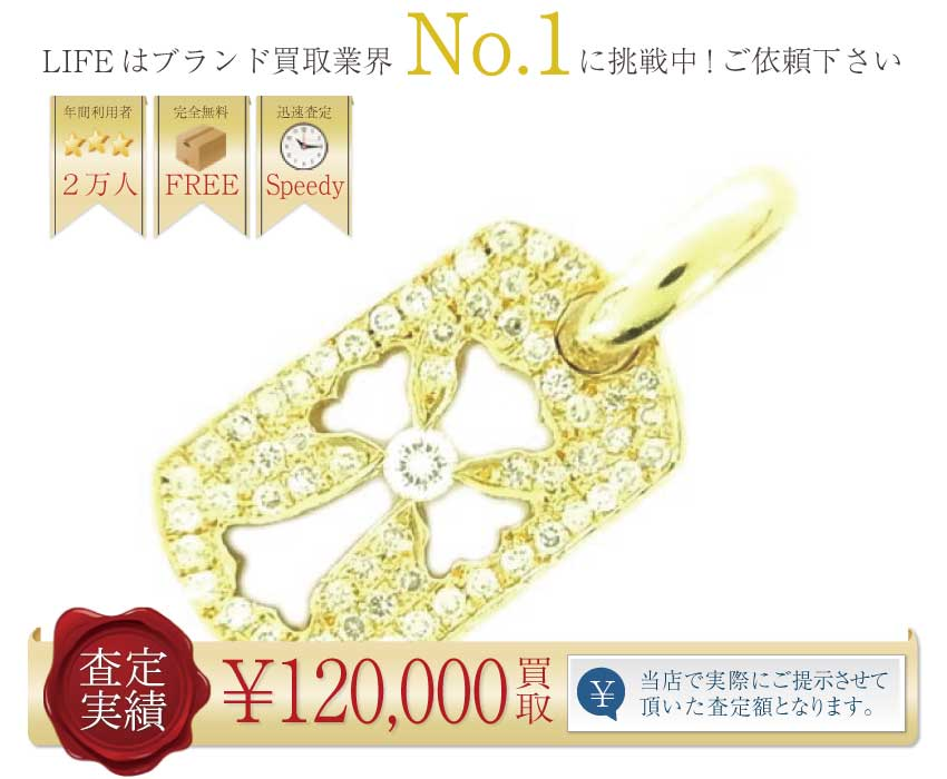 クロムハーツ高価買取!22K タイニーカットアウトクロス ダイヤ高額査定!