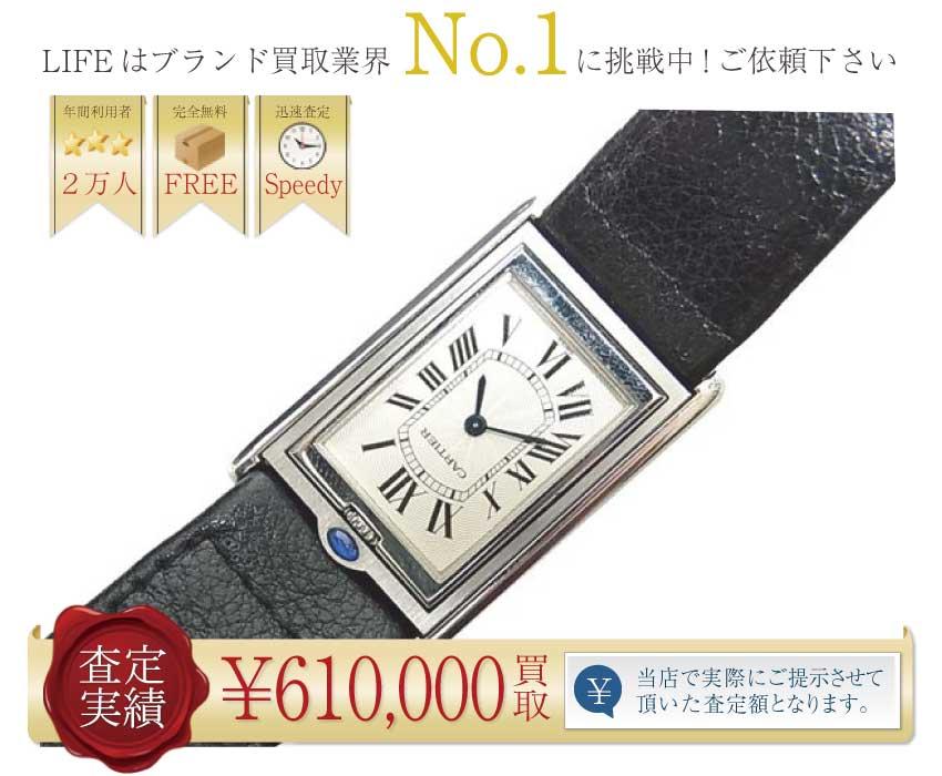 クロムハーツ×カルティエ高価買取!タンクバスキュラントLM W1011358 手巻時計高額査定!