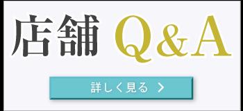 クロムハーツアクセサリー店舗Q&A