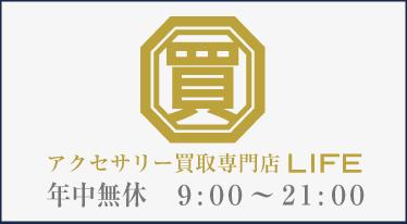 クロムハーツアクセサリー買取専門店ライフロゴ年中無休 業界最速買取査定受付9:00~21:00