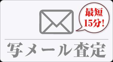 写メールお見積もり仮査定24時間受付!最短15分迅速返信!life@song.ocn.ne.jp