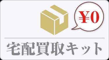 クロムハーツアクセサリー買取専門店ライフの無料買取キットは全て0円!キャンセル時の返送送料も当店負担で0円!