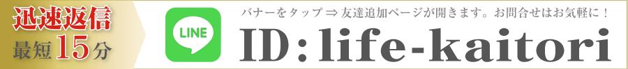 クロムハーツ買取査定LINEお見積もり仮査定問合せはコチラ!最短返信15分!