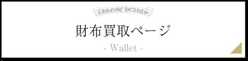 クロムハーツ財布/ウォレットページ