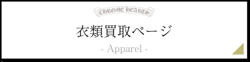 クロムハーツ衣類レザージャケットページ
