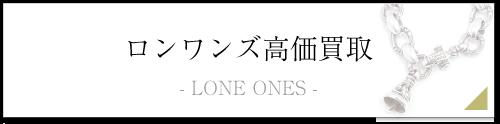 LONEONESロンワンズ