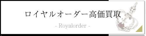ROYAL ORDERロイヤルオーダー