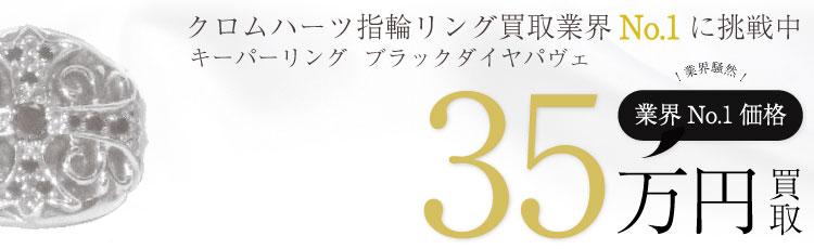 キーパーリング  ブラックダイヤモンド パヴェ / シルバー 35万買取